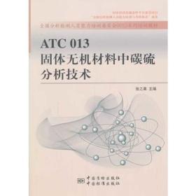 ATC 013 固体无机材料中碳硫分析技术