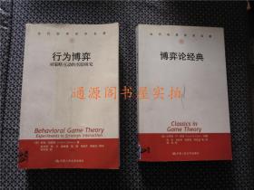 2本合售:博弈论经典+ 行为博弈 对策略互动的实验研究(当代世界学术名著)