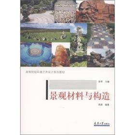 景观材料与构造