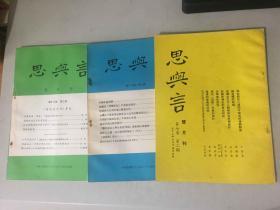 思与言 第七卷第二期、第十六卷第二期、第十八卷第二期 三本 (包挂刷)