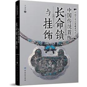 中国传统首饰(长命锁与挂饰)(精)收藏大家王金华的倾力之作!