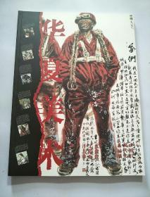 《水墨形象--中国艺术研究院冯远工作室作品集》