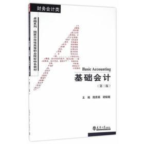 基础会计(第三版)