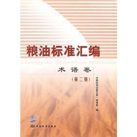 粮油标准汇编:术语卷(第二版)