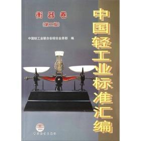 中國輕工業標準匯編  衡器卷(第二版)