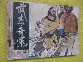 连环画小人书1986年版 武杰奇冤5