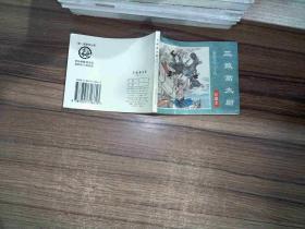 水浒连环画(珍藏本):水浒之三十八:三败高太尉