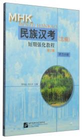 民族汉考(三级)短期强化教程