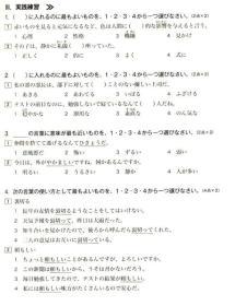 新完全掌握日语能力考试N2级词汇