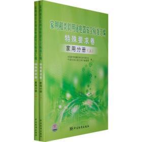 家用和类似用途电器安全标准汇编:特殊要求卷-家用分册(上下册)(全二册)