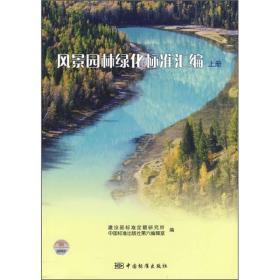 風景園林綠化標準匯編(上冊)