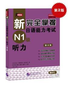 新完全掌握日语能力考试N1级听力
