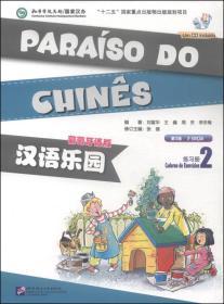 汉语乐园练习册-2-第2版-葡萄牙语版-含CD