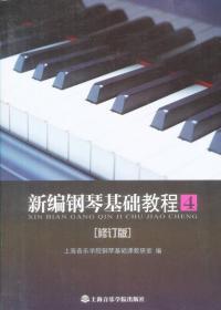 新编钢琴基础教程4(修订版)