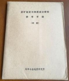 岩矿鉴定与物质成分研究参考手册(附图)(共十二张)