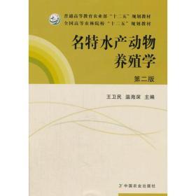 名特水产动物养殖学(第二版)(王卫民、温海深)