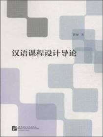 汉语课程设计导论