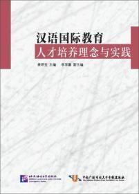 汉语国际教育人才培养理念与实践