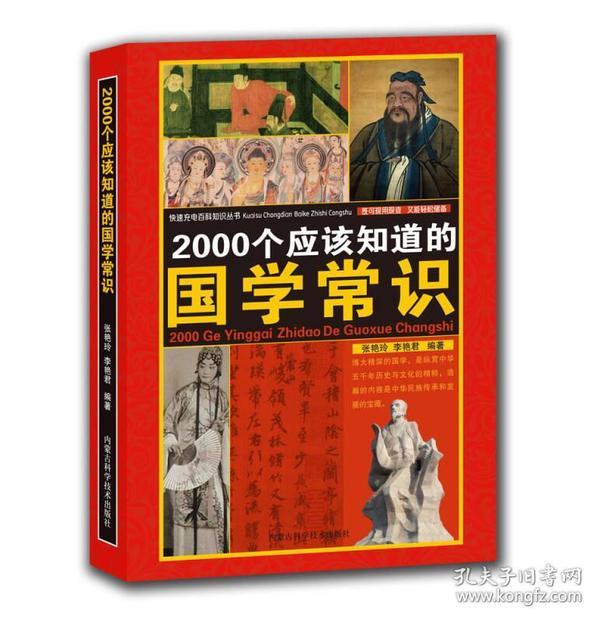 2000个应该知道的国学常识(塑封)