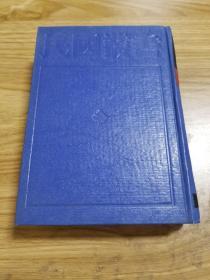 民国丛书 第一编35 (中国经济史 中国经济史纲)