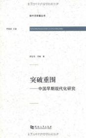 突破重围:中国早期现代化研究