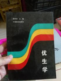 孔网缺本   优生学  (中国妇女版)