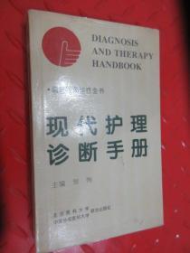 现代护理诊断手册