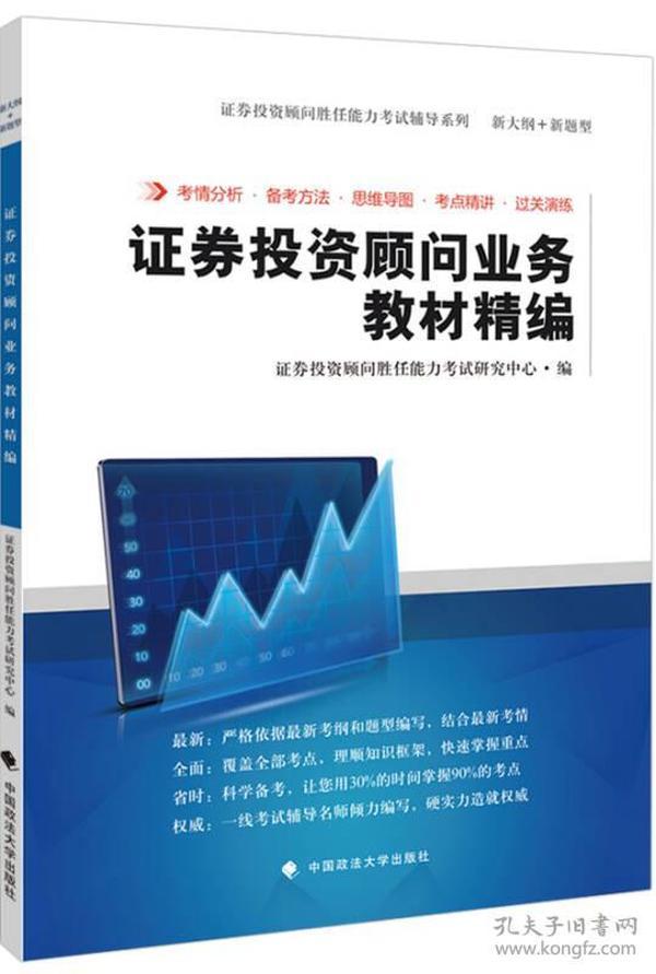 证券投资顾问业务教材精编