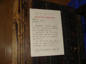 内蒙古文物考古研究所研究员陆思贤信札