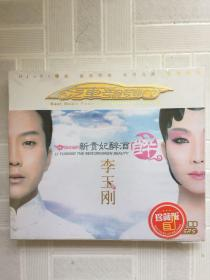 汽车音响专业CD--李玉刚---新贵妃醉酒----塑封未开3CD