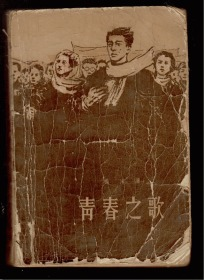 十七年小说《 青春之歌》 1958年一版二印