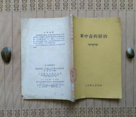 苯中毒的防治(仅1500册)