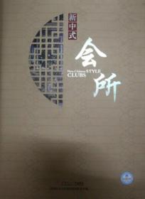 新中式会所9787562339649华南理工大学