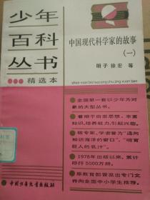 少年百科丛书精选本52――中国现代科学家的故事(一)