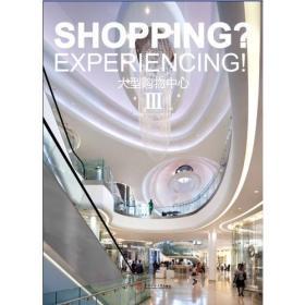 大型购物中心:Shopping? Expering!.3 英汉对照
