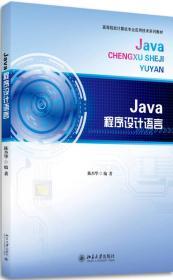 JAVA 程序设计语言