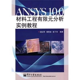 ANSYS 10.0材料工程有限元分析实例教程