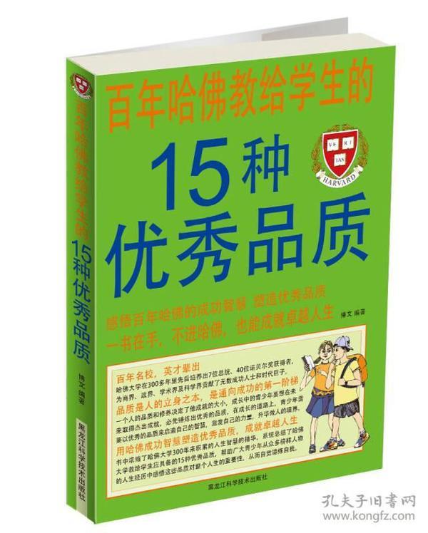 百年哈佛教给学生的15种优秀品质