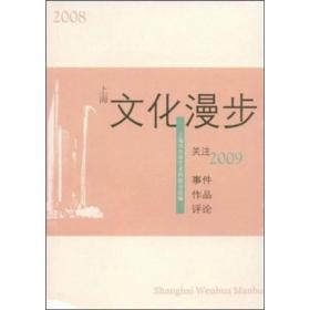 2008上海文化漫步