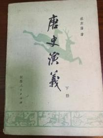 唐史演义·下册