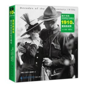 照片里的20世纪全球史1910s蔓延的战争(CZ)