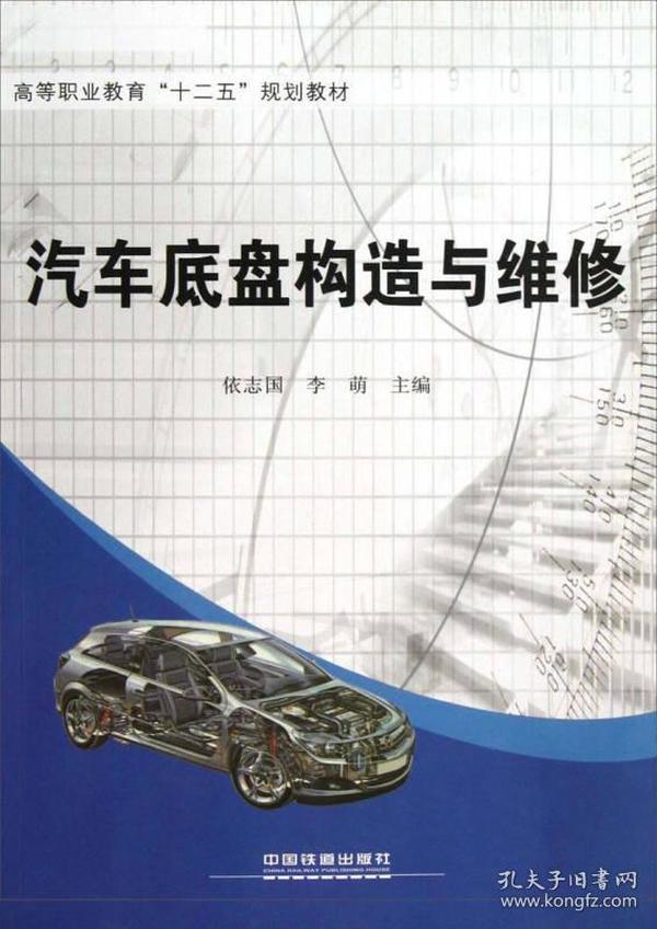 """高等职业教育""""十二五""""规划教材:汽车底盘构造与维修"""
