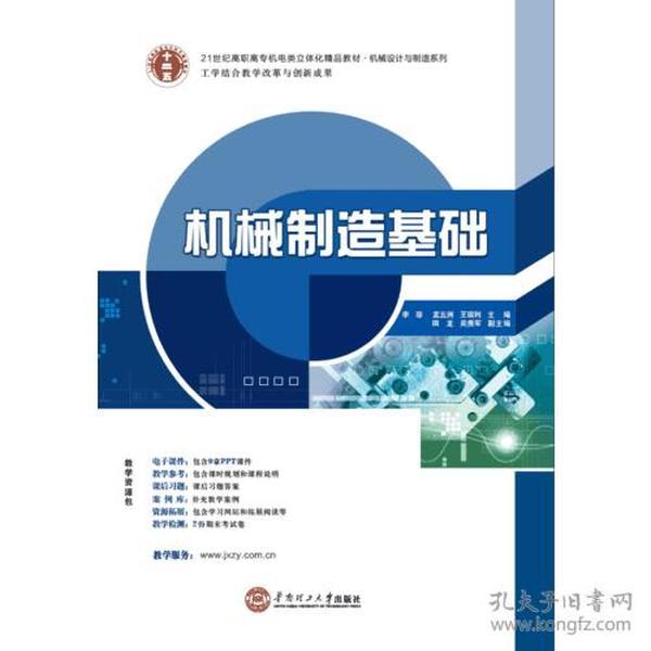 21世纪高职高专立体化精品教材 机械制造基础