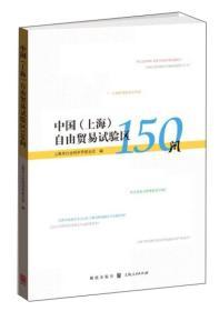 中国(上海)自由贸易试验区150问