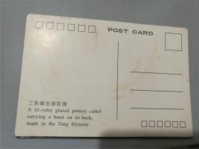 兵马俑明信片(部分)