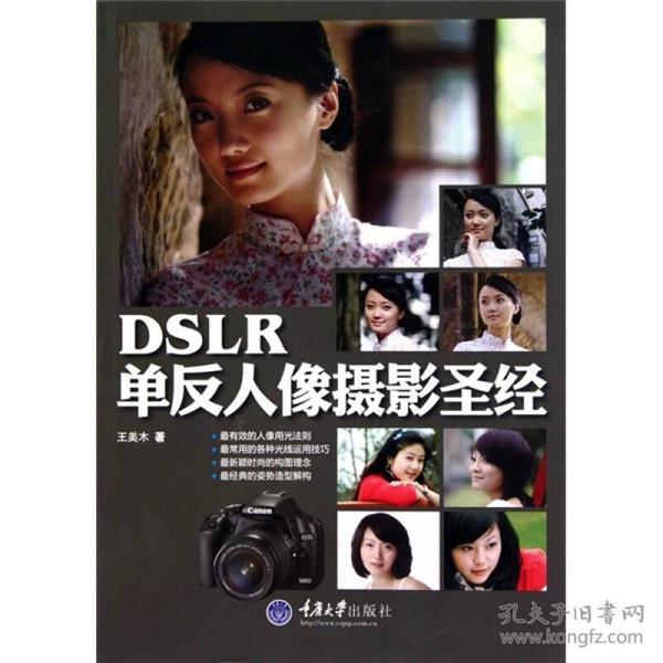 正版】DSLR单反人像摄影圣经