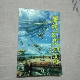 最终幻想x // 攻略.