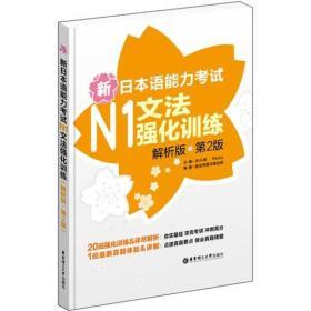 正版包邮微残-新日本语能力考试N1文法强化训练(解析版.第2版)CS9787562833529