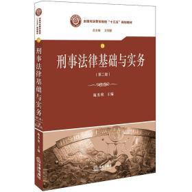 刑事法律基础与实务(第二版)