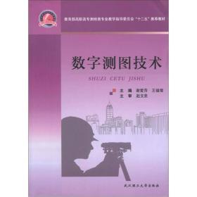 数字测图技术谢爱萍//王福增